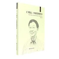 C理论:中国管理哲学(成中英文集·第八卷)