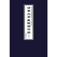 清华大学藏战国竹简(柒)