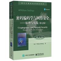 密码编码学与网络安全――原理与实践(第七版)(英文版)