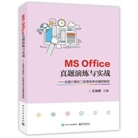 MS Office真题演练与实战——全国计算机二级等级考试辅导教程