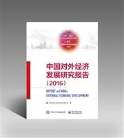中国对外经济发展研究报告(2016)