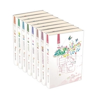 自然笔记(全新套装共8册)