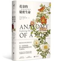 花朵的秘密生命:一朵花的自然史(精装)