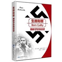 生而有罪:纳粹子女访谈录(精装)
