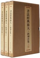 书法经典放大·铭刻合集(共上、中、下三函46册)
