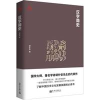思想者书系:汉字简史