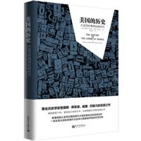 人文经典书系:美国的历史(精装)