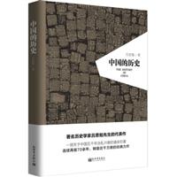 人文经典书系:中国的历史(精装)