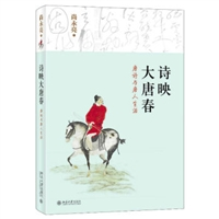 诗映大唐春 : 唐诗与唐人生活