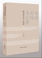 谁持彩练当空舞: 扬州现当代人物谱