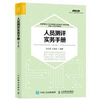 人员测评实务手册(第4版)