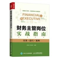 财务主管岗位实战指南(实务·技巧·案例)
