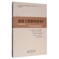 拯救《京都议定书》