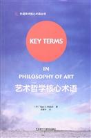 艺术哲学核心术语
