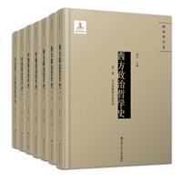 政治哲学史(套装共7卷)