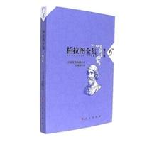 柏拉图全集[增订版]  6