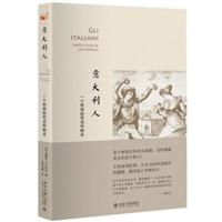 意大利人:一个民族的优点和缺点