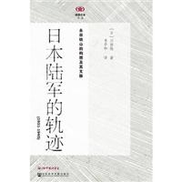 日本陆军的轨迹(1931-1945)