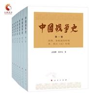 中国战争史(全七册)