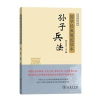 孙子兵法(彩图典藏版)