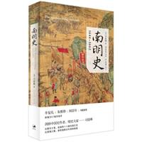 南明史:1644——1662