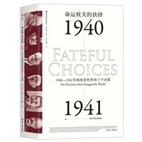 命运攸关的抉择:1940—1941年间改变世界的十个决策(精装)