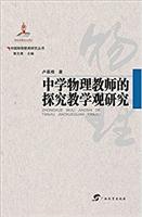 中国物理教育研究丛书:中学物理教师的探究教学观研究
