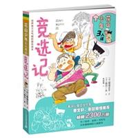 花山少年三人组5:竞选记