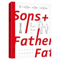 父子之间:当今世界名流书写父亲的柔情之语
