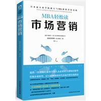 MBA轻松读:市场营销