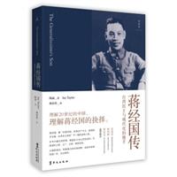 蒋经国传:台湾民主与现代化的推手(十五周年新版)
