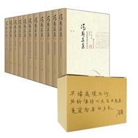 冯契文集(增订版)(套装全11卷)