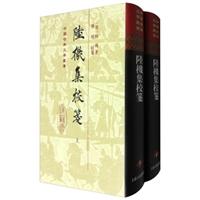 陆机集校笺(精装 上下册)