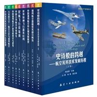 通用航空产业发展丛书