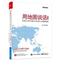 用地图说话:在商业分析与演示中运用Excel数据地图(典藏版)