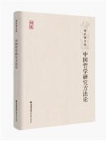 中国哲学研究方法论