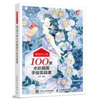 插画师之路 100堂水彩插画手绘实战课