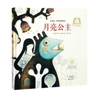 金羽毛·世界获奖绘本 月亮公主