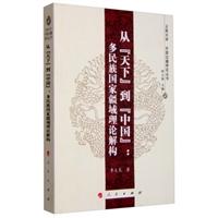 """从""""天下""""到""""中国"""":多民族国家疆域理论解构"""