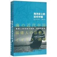 海洋史上的近代中国:福建人的活动与英国、清朝的因应