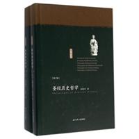 圣经历史哲学(修订版)(全2册)(精装)