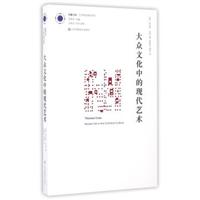 凤凰文库艺术理论研究系列:大众文化中的现代艺术