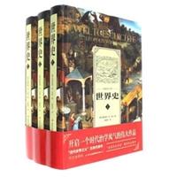 世界史(精装全3册)