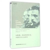 从歌德、尼采到里尔克: 中德跨文化交流研究