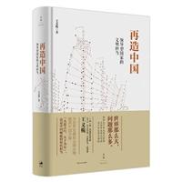 再造中国 : 领导型国家的文明担当(精装)