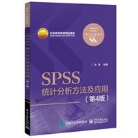 SPSS统计分析方法及应用(第4版)