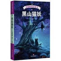 校园树精灵3:黑山猫妖
