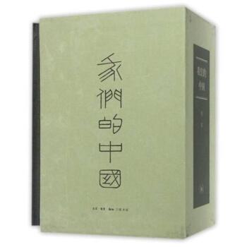 我们的中国(精装全4册)
