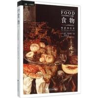 食物:味道的历史(精装)
