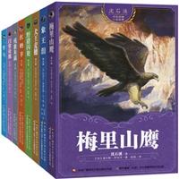 沈石溪中外动物小说世界(全8册)